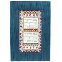 Baruch Atah Embroidered Picture and Picture Frame