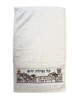 Jerusalem Al Nitilay Yadayim Embroidered Netilat Yadayim Towel