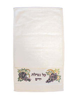 Grapes Al Nitilat Yadayim Embroidered Netilat Yadayim Towel