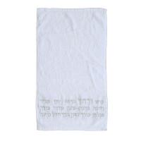 Silver Kadesh Urchatz Embroidered Netilat Yadayim Towel