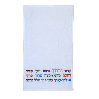 Colorful Kadesh Urchatz Embroidered Netilat Yadayim Towel