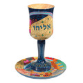 Emanuel Kiddush Cups