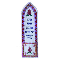 Emanuel Embroidered Bookmark