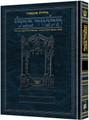 Shatenstein Artscroll גמרא Hebrew - בכורות ב