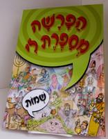 Haparasha Misaperet Li - Shemot