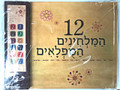 Twelve Magical Musical Masters [Hebrew version]