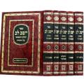 Yaitev lev Al Hatorah / ייטב לב