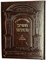 Maishiv Nevonim - Volume 3