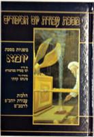 Picture Mishnayos Kehati Yoma