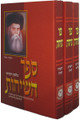 Sefer Hasichos - 3 Volume Set