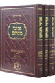 Pninei Menachem - 3 Volume Set