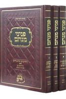 Pninei Menachem - 3 Volume Set