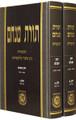 Tochen Hainyonim LeToras Menachem Hisva`aduios - 2 Volume Set