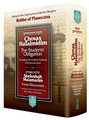 Chovas HaTalmidim:The Students' Obligation & Sheloshah Ma'amarim -  Compact Edition
