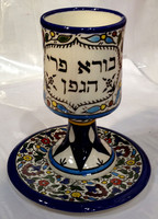 Armenian Ceramic Kiddush Cup on Foot