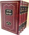Chumash Torah Temimah / חומש תורה תמימה