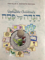 The Sephardic Children's Haggadah - Large