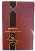 Sichos Rabbi Shimshon David Pinkus- Pesach, Sefiras Haomer and Shavous /   שיחות מורנו הגאון רבי שמשון דוד פינקוס- פסח