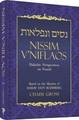 Nissim V'Niflaos Pesach