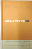 Getting To Know Your Home