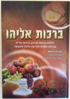 Hilchos Berachos  - Birchos Eliyahu     ברכות אליהו - מילון לברכות הנהנין