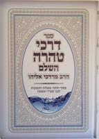 Sefer Darchei Tahara / ספר דרכי טהרה השלם