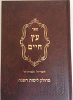 Sefer Etz Chaim   Rabbi Chaim Vital     עץ חיים