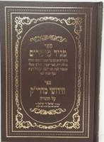 "Sefer Maggid Meisharim - Sefer Chidushei MaHarik / מגיד משרים - ל""ר יוסף קארו - חידושי מהרי""ק"