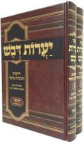 Ya'arot Devash Menukad L'Rabbeinu Yonatan Eibeschutz (2 vol.)  /   יערות דבש המנוקד לרבינו יהונתן אייבשיץ