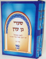 "Shaarei Gan Eden - Menukad (2 vol) / שערי גן עדן ב""כ מנוקד"