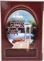 Siddur Aishes Chayil for Women, - Sefaradi /  הסידור המדוייק לבת ישראל אשת חיל