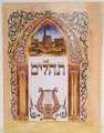 Extra Large Tehillim (with Shir Hashirim)