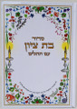 Siddur Bas Tzion with Tehillim for Women - Sefaradi /  סידור בת ציון עם תהלים