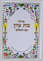 Siddur Bas Tzion with Tehillim for Women - Sefaradi /  סידור בת ציון עם תהלים