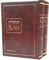 "Tehillim with Midrashei ChaZal / תהלים עם מדרשי חז""ל מבוארים"