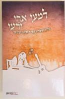 Leman Achai VeReioy - Rabbi Shlomo Carlebach / למען אחי ורעי - רבי שלמה קרליבך