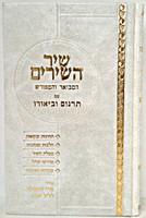 Shir HaShirim / שיר השירים - המבואר והמפורש