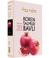 Koren Talmud Bavli- Standard Edition- Berachos