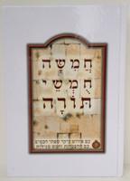 Chamisha Chumshei Torah - Ohr David  /  חמישה חומשי תורה אור דוד