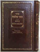 Siddur Keter Shelomo  With Linear English Translation / סדור כתר שלמה