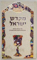 Mikadesh Yisrael Kiddush Book (Hebrew only) / מקדש ישראל