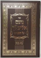 Noam Elimelech - Rabbi Elimelech of Lizensk     נעם אלימלך על התורה