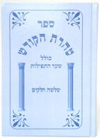 Taharat HaKodesh - Menukad  / טהרת הקודש ר' אהרן ראטה