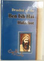 Drashot of the Ben Ish Chai - Halachot
