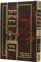 Kitzur Shulchan Aruch Large     קיצור שלחן ערוך-מנוקד ומבואר-אורת חיים