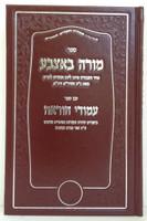 "Moreh B'Etzbah - HaChidah / מורה באצבע - עמודי הוראה - חיד""א"