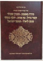 "The writings of the Chida - Moreh B'Etzbah and more / כתבי החיד""א - מורה באצבע ועוד"