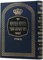 Drush VeChidush Rabbi Akivah Eiger  / דרוש וחידוש רבי עקיבא איגר