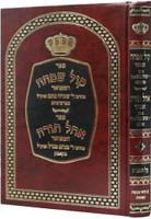 Kol Simcha  & Ohel Torah / קול שמחה המפואר