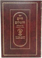 Chaim V'HaShalom (on Tehillim) / חיים והשלום - על תהלים - להבן איש חי